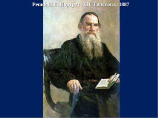 Репин И.Е. Портрет Л.Н. Толстого. 1887