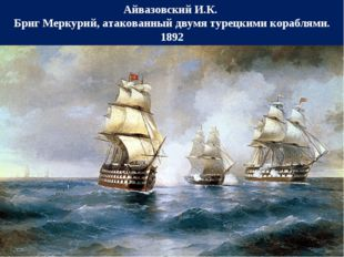 Айвазовский И.К. Бриг Меркурий, атакованный двумя турецкими кораблями. 1892