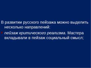 В развитии русского пейзажа можно выделить несколько направлений: пейзаж крит