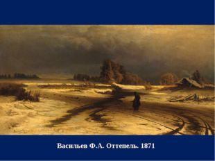 Васильев Ф.А. Оттепель. 1871