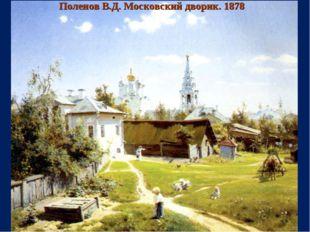 Поленов В.Д. Московский дворик. 1878