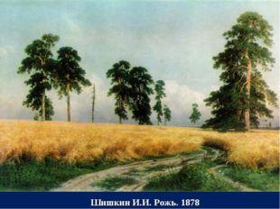 Шишкин И.И. Рожь. 1878