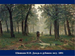 Шишкин И.И. Дождь в дубовом лесу. 1891