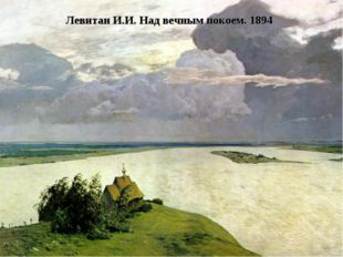 Левитан И.И. Над вечным покоем. 1894