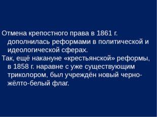 Отмена крепостного права в 1861 г. дополнилась реформами в политической и иде