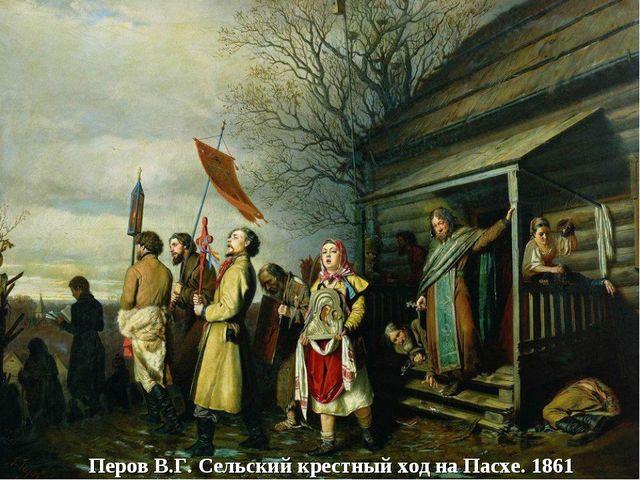 Перов В.Г. Сельский крестный ход на Пасхе. 1861