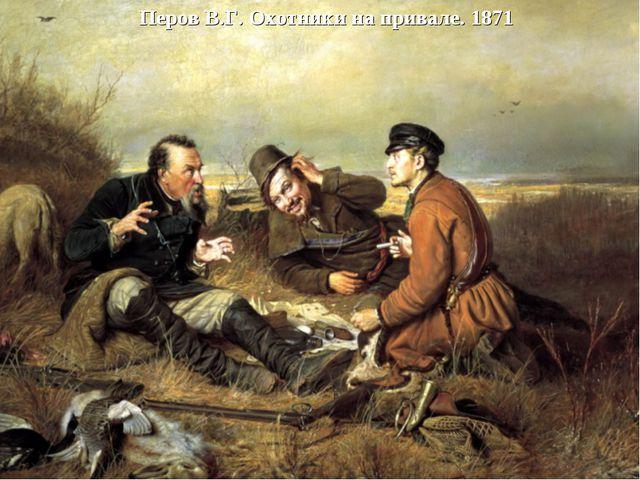 Перов В.Г. Охотники на привале. 1871