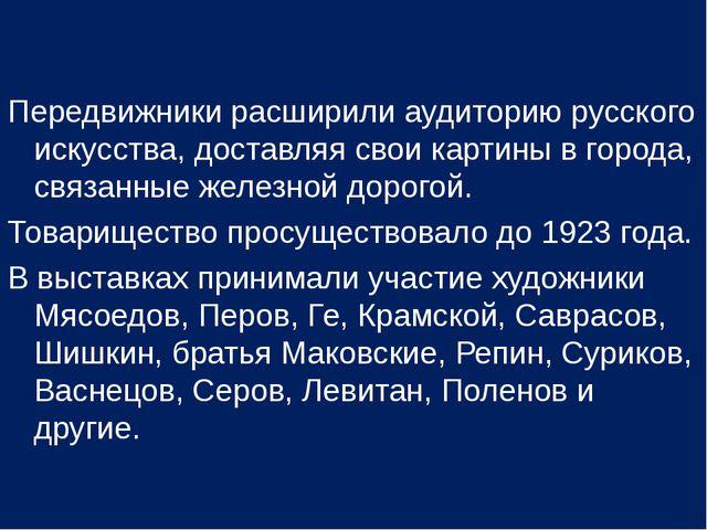 Передвижники расширили аудиторию русского искусства, доставляя свои картины в...