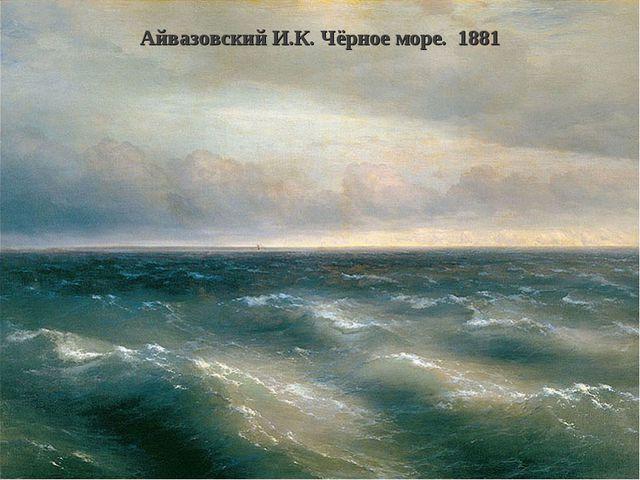 Айвазовский И.К. Чёрное море. 1881