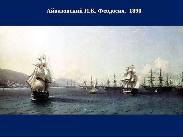 Айвазовский И.К. Феодосия. 1890