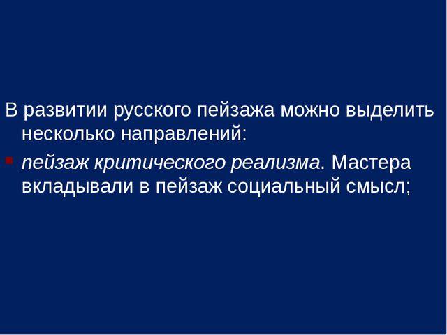 В развитии русского пейзажа можно выделить несколько направлений: пейзаж крит...