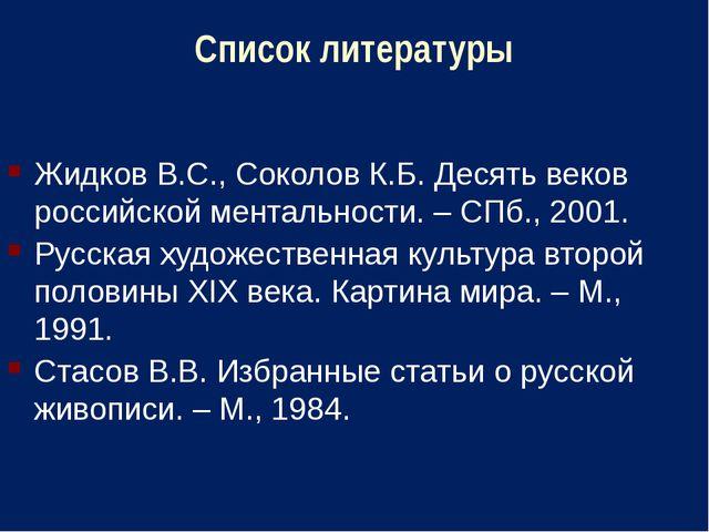 Список литературы Жидков В.С., Соколов К.Б. Десять веков российской ментально...