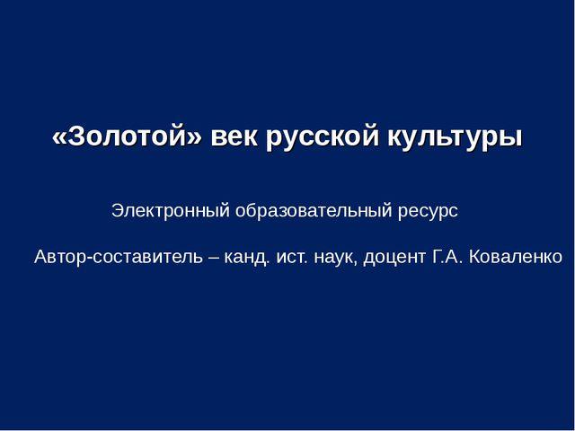 «Золотой» век русской культуры Электронный образовательный ресурс Автор-сост...