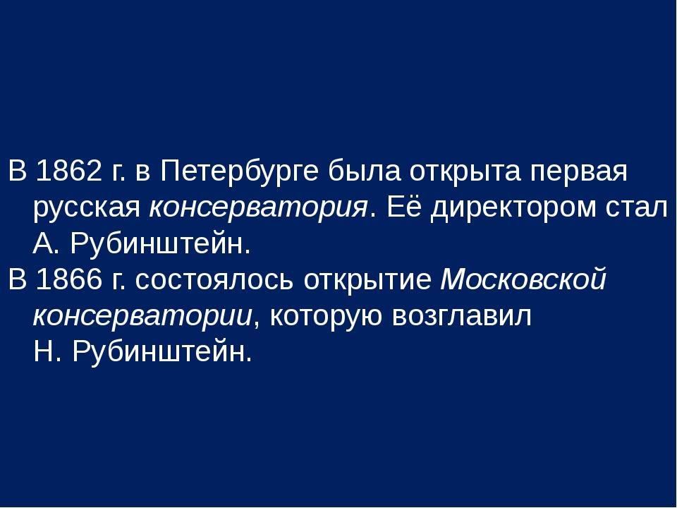 В 1862 г. в Петербурге была открыта первая русская консерватория. Её директор...