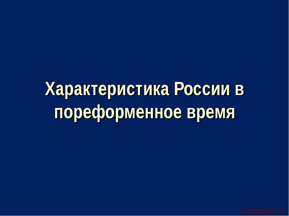 Характеристика России в пореформенное время Содержание