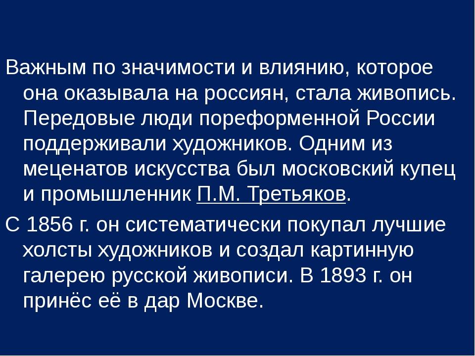 Важным по значимости и влиянию, которое она оказывала на россиян, стала живоп...