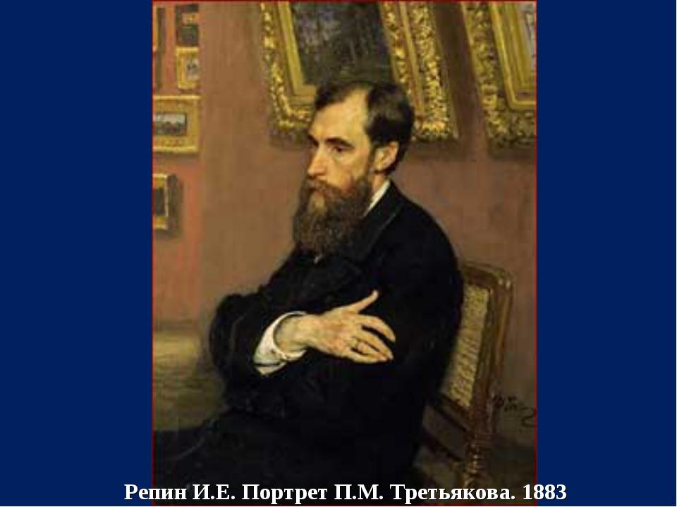 Репин И.Е. Портрет П.М. Третьякова. 1883