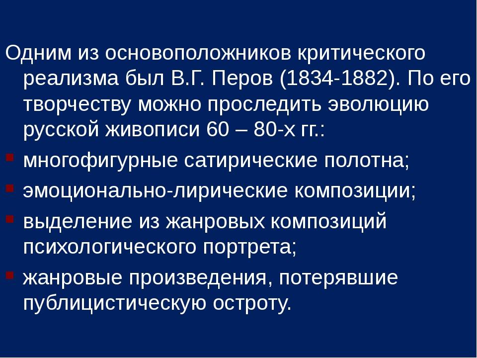 Одним из основоположников критического реализма был В.Г. Перов (1834-1882). П...