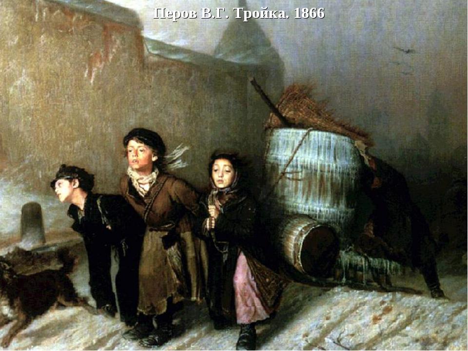 Перов В.Г. Тройка. 1866