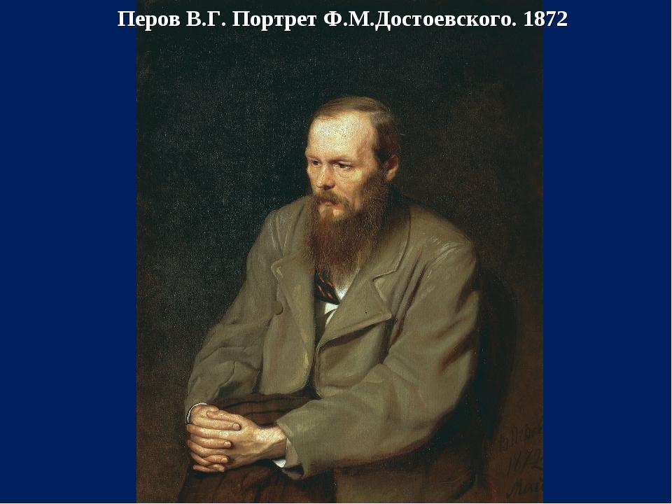 Перов В.Г. Портрет Ф.М.Достоевского. 1872