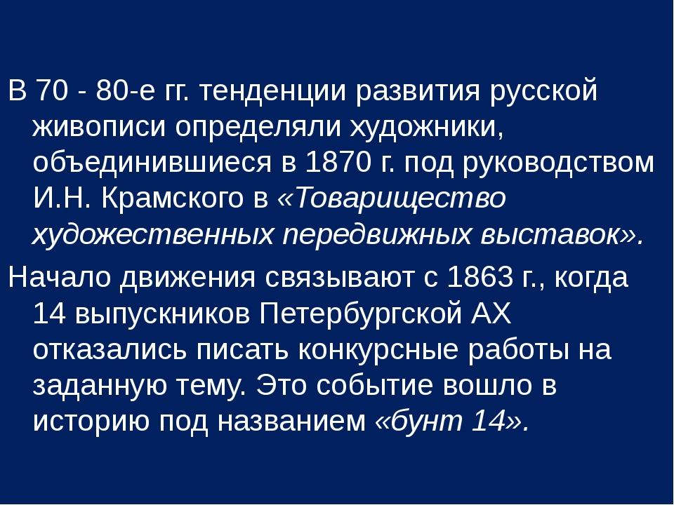 В 70 - 80-е гг. тенденции развития русской живописи определяли художники, объ...