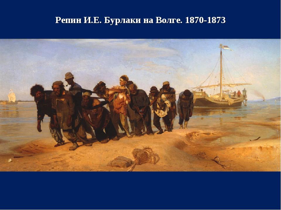 Репин И.Е. Бурлаки на Волге. 1870-1873