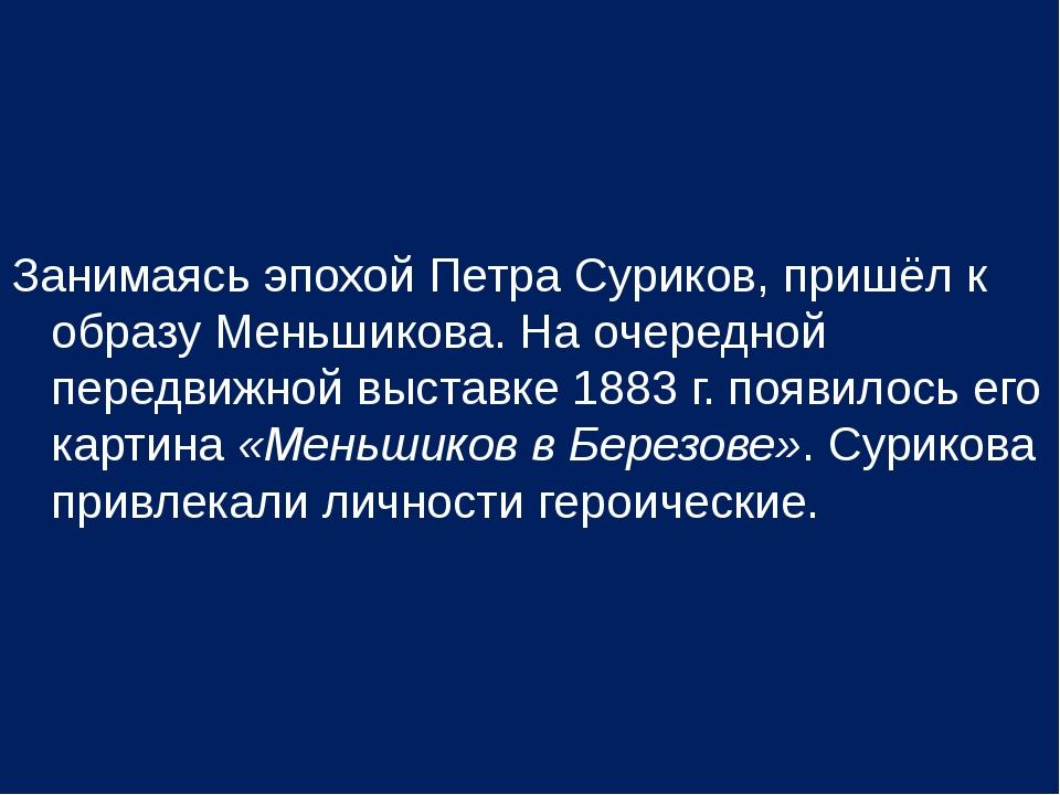 Занимаясь эпохой Петра Суриков, пришёл к образу Меньшикова. На очередной пере...
