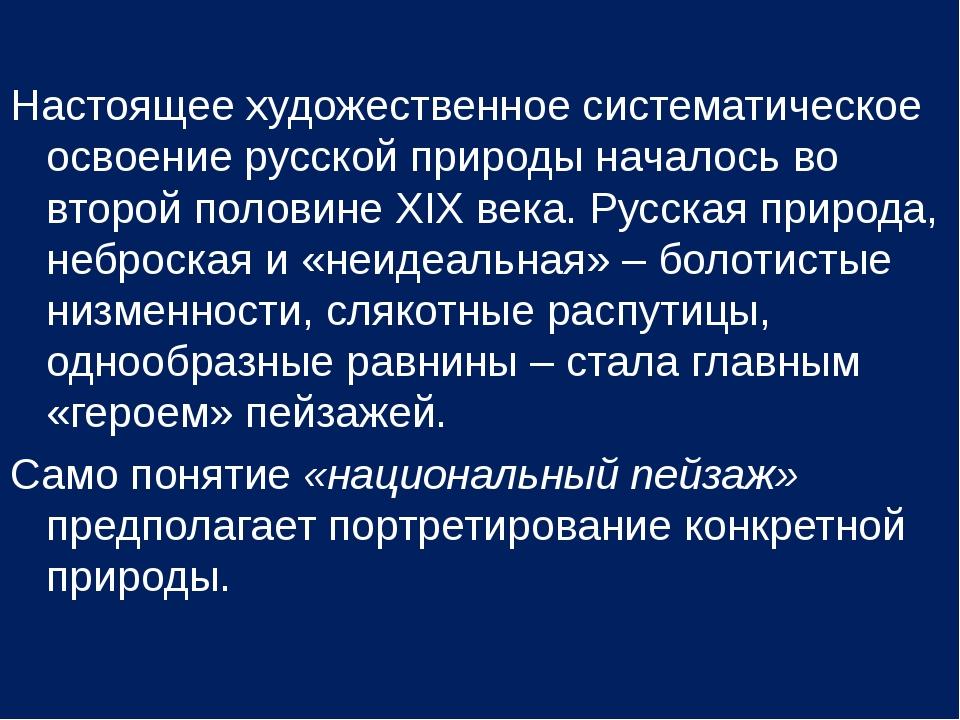 Настоящее художественное систематическое освоение русской природы началось во...