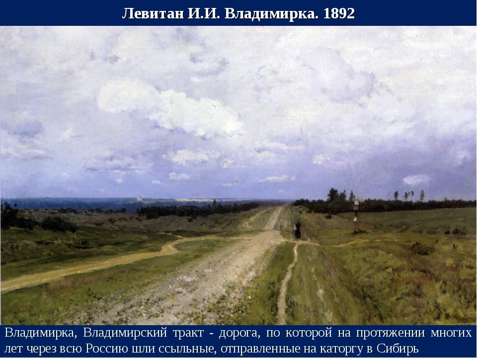 Владимирка, Владимирский тракт - дорога, по которой на протяжении многих лет...