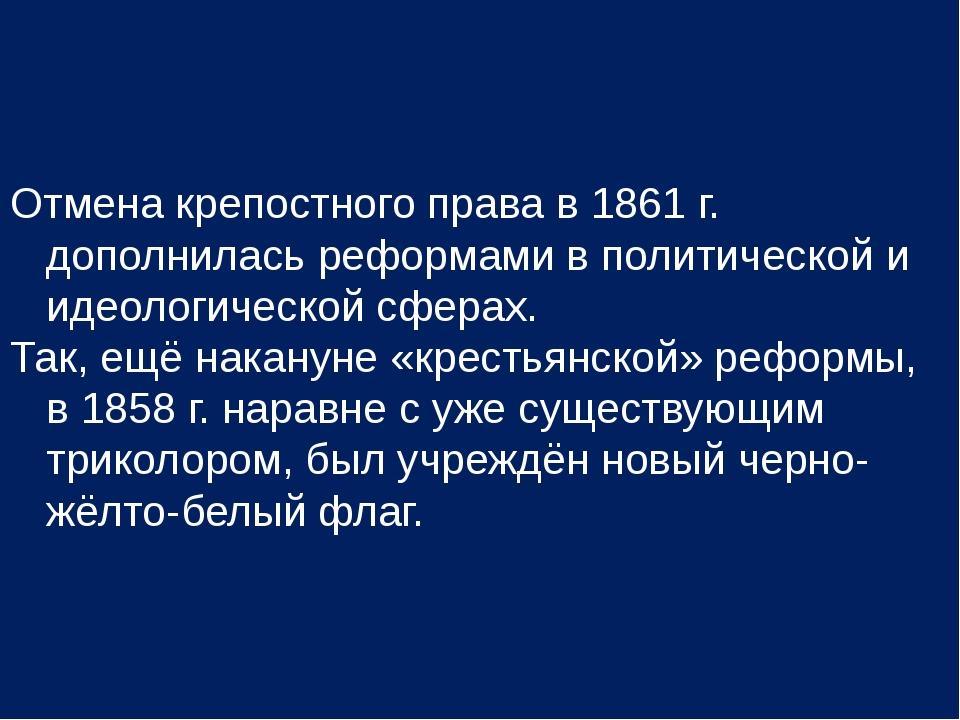 Отмена крепостного права в 1861 г. дополнилась реформами в политической и иде...