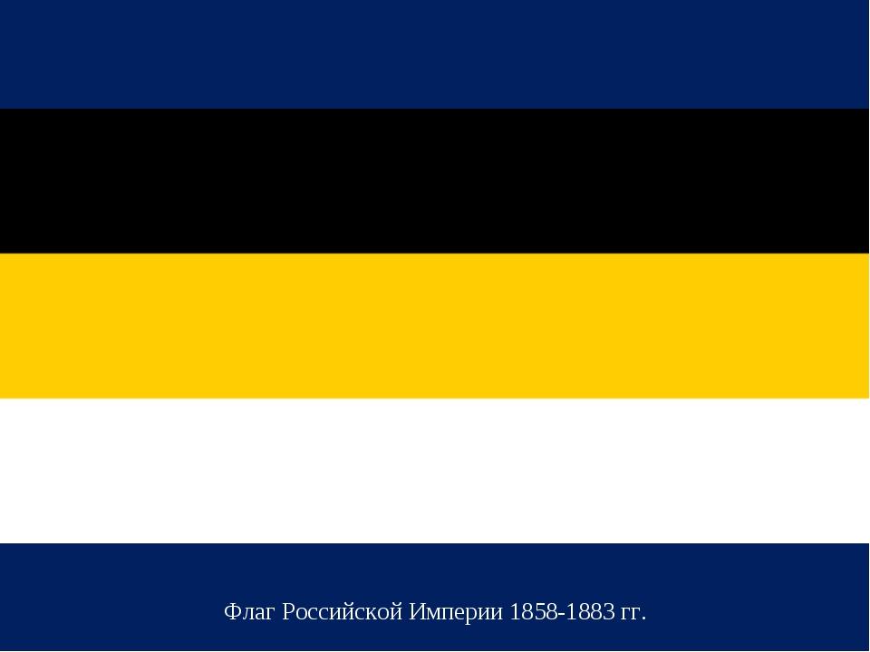 Флаг Российской Империи 1858-1883 гг.