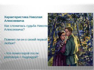 Характеристика Николая Алексеевича Как сложилась судьба Николая Алексеевича?