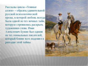 Рассказы цикла «Темные аллеи» – образец удивительной русской психологической