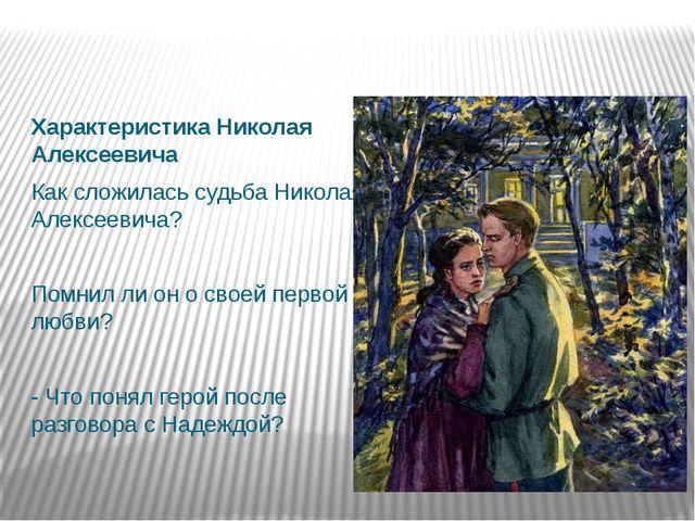 Характеристика Николая Алексеевича Как сложилась судьба Николая Алексеевича?...