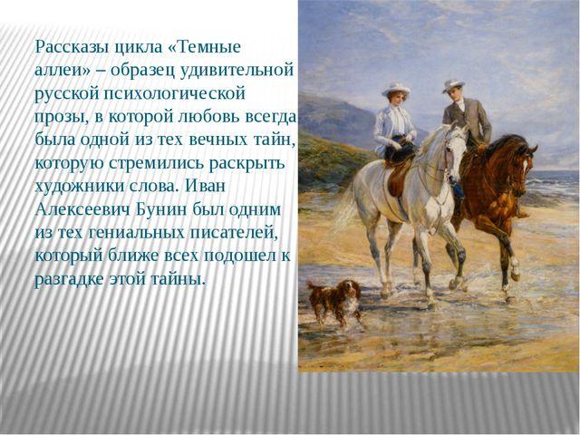 Рассказы цикла «Темные аллеи» – образец удивительной русской психологической...