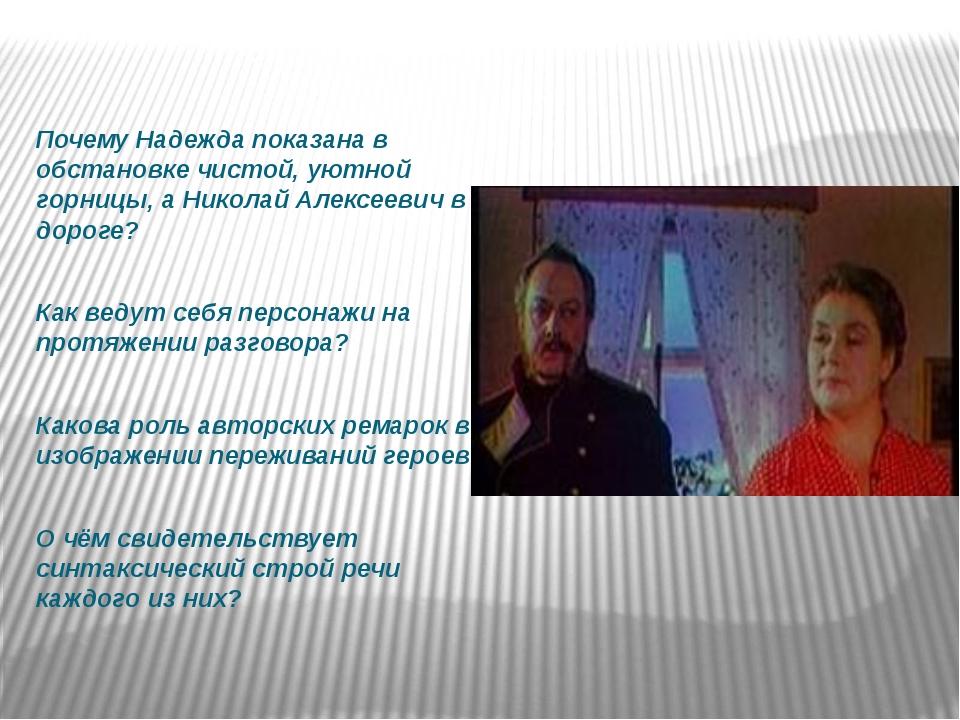 Почему Надежда показана в обстановке чистой, уютной горницы, а Николай Алексе...