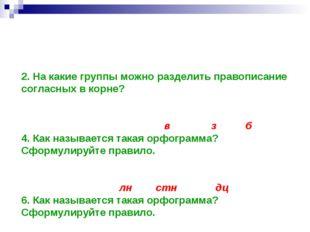 1. На какие две группы мы можем разделить правописание гласных в корне слова?