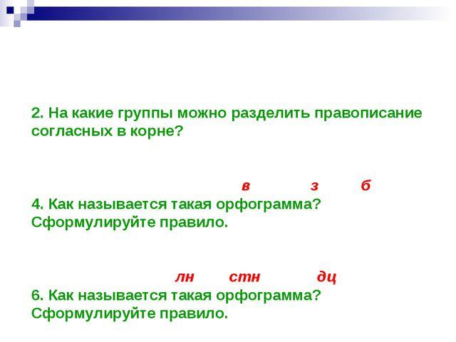 1. На какие две группы мы можем разделить правописание гласных в корне слова?...