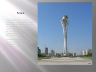 Астана Город Астана́ (с каз. Астана — «столица») — столица Республики Казахст