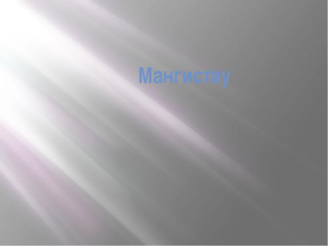 Мангистау