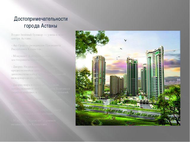 Достопримечательности города Астаны Водно-Зелёный бульвар — улица в новом цен...