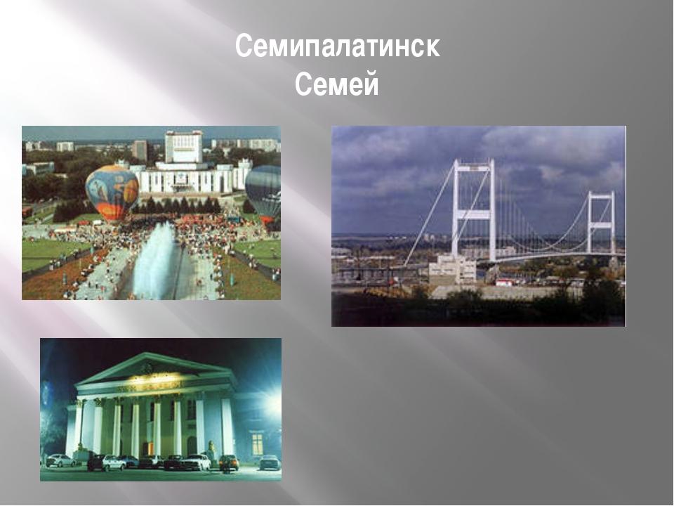 Семипалатинск Семей