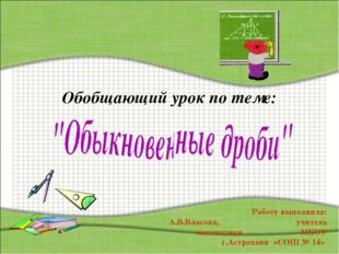 Обобщающий урок по теме: * Работу выполнила: А.В.Власова, учитель математики