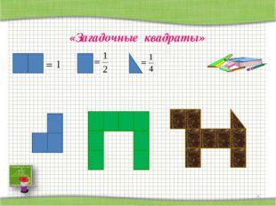 «Загадочные квадраты» * = 1