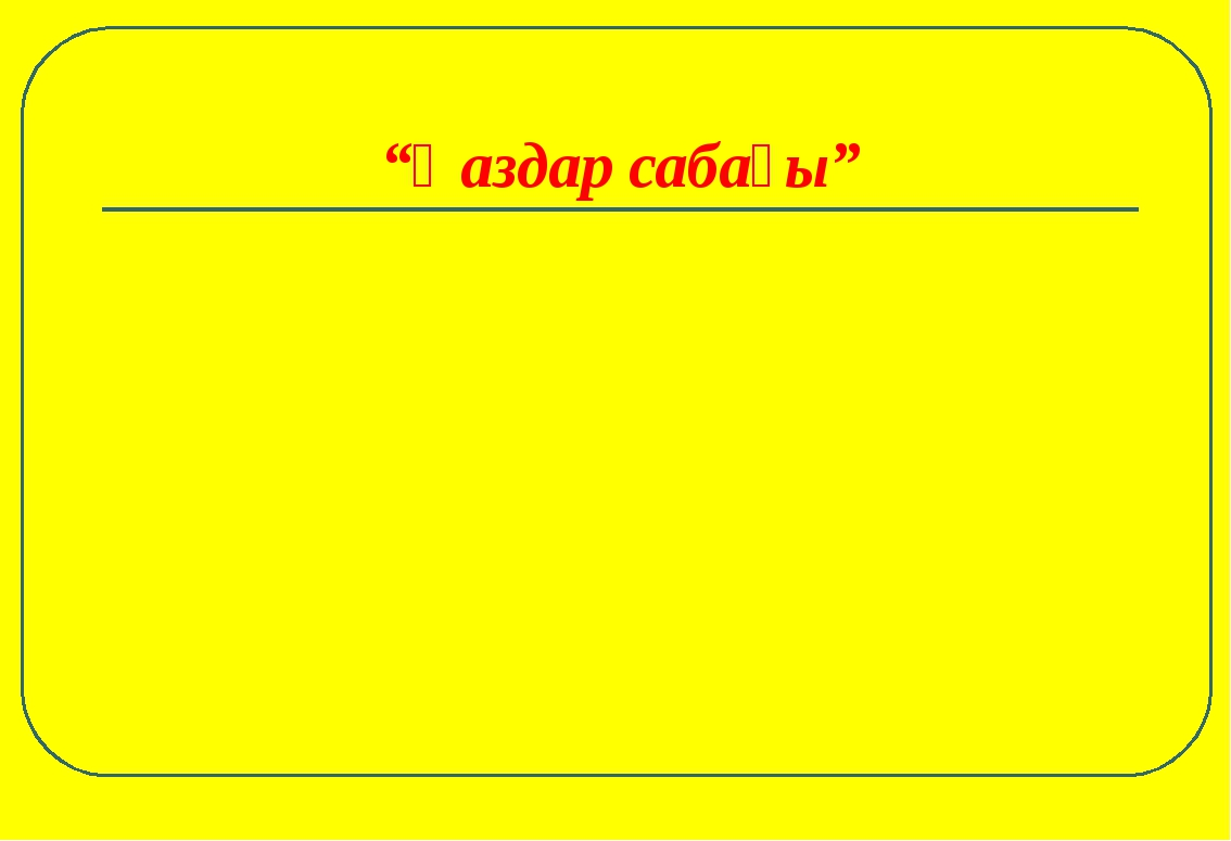 """""""Қаздар сабағы"""""""