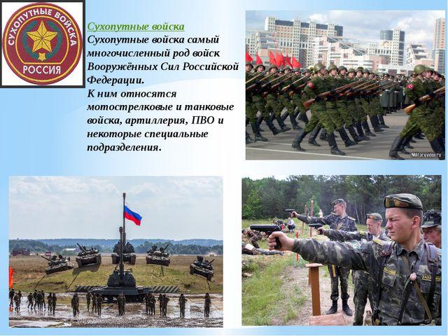 Сухопутные войска Сухопутные войска самый многочисленный род войск Вооружённы...