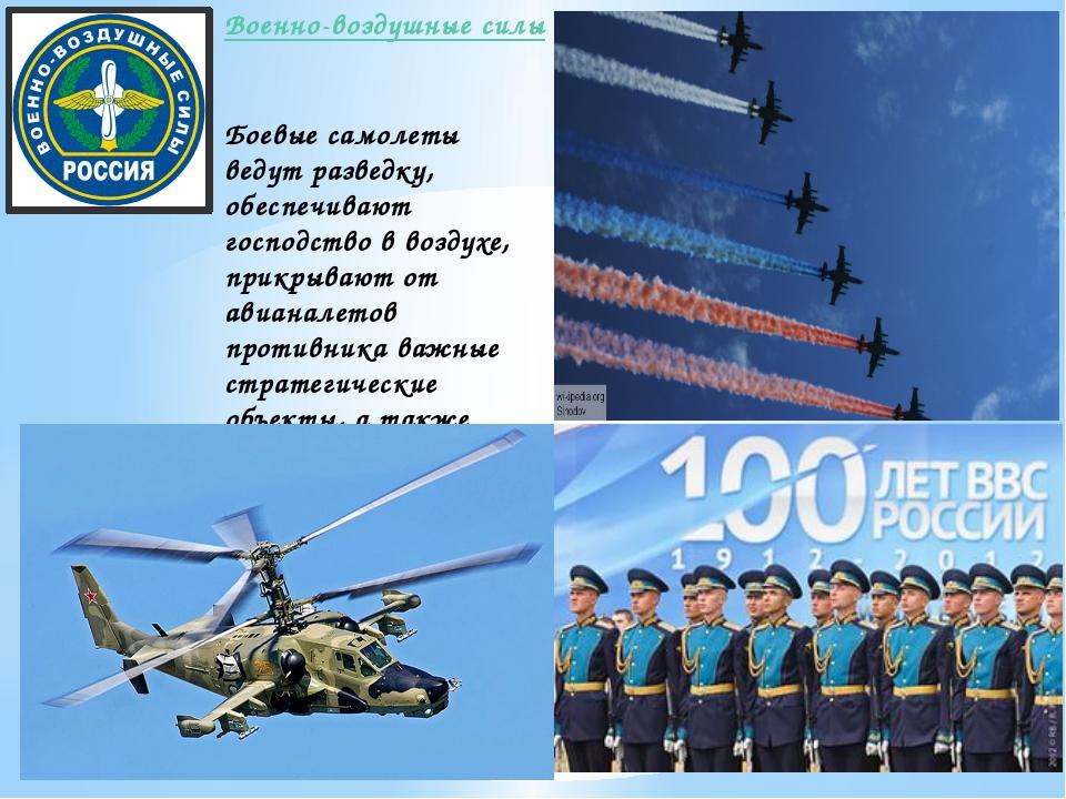 Военно-воздушные силы Боевые самолеты ведут разведку, обеспечивают господств...
