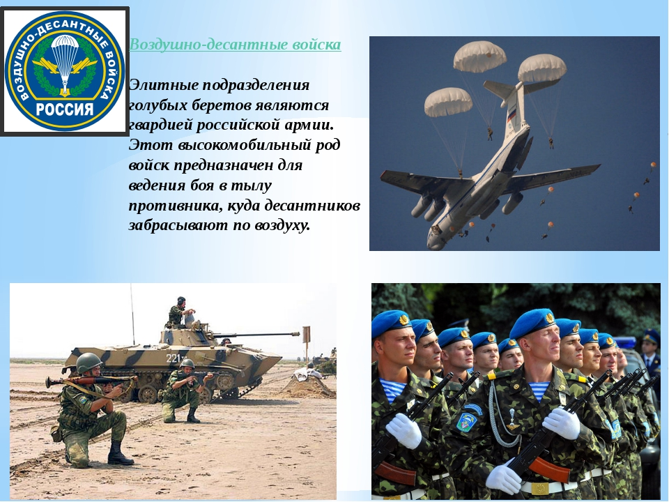 Воздушно-десантные войска Элитные подразделения голубых беретов являются гва...