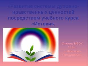 «Развитие системы духовно-нравственных ценностей посредством учебного курса «