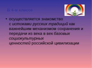 осуществляется знакомство систоками русских традицийкак важнейшим механизмо